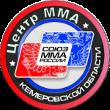 Центр ММА Кемеровской области